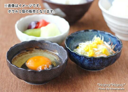 菊型9cm小鉢