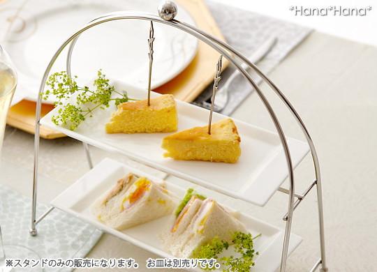 スタイルズ プチケーキスタンド・2段
