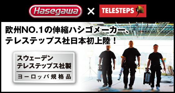 欧州NO.1の伸縮ハシゴメーカー、テレステップス社日本初上陸!