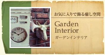 ガーデンインテリア