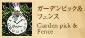 ガーデンピック&フェンス