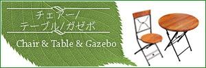 チェアー/テーブル/ガゼボ