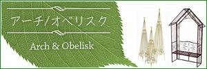 アーチ/オベリスク