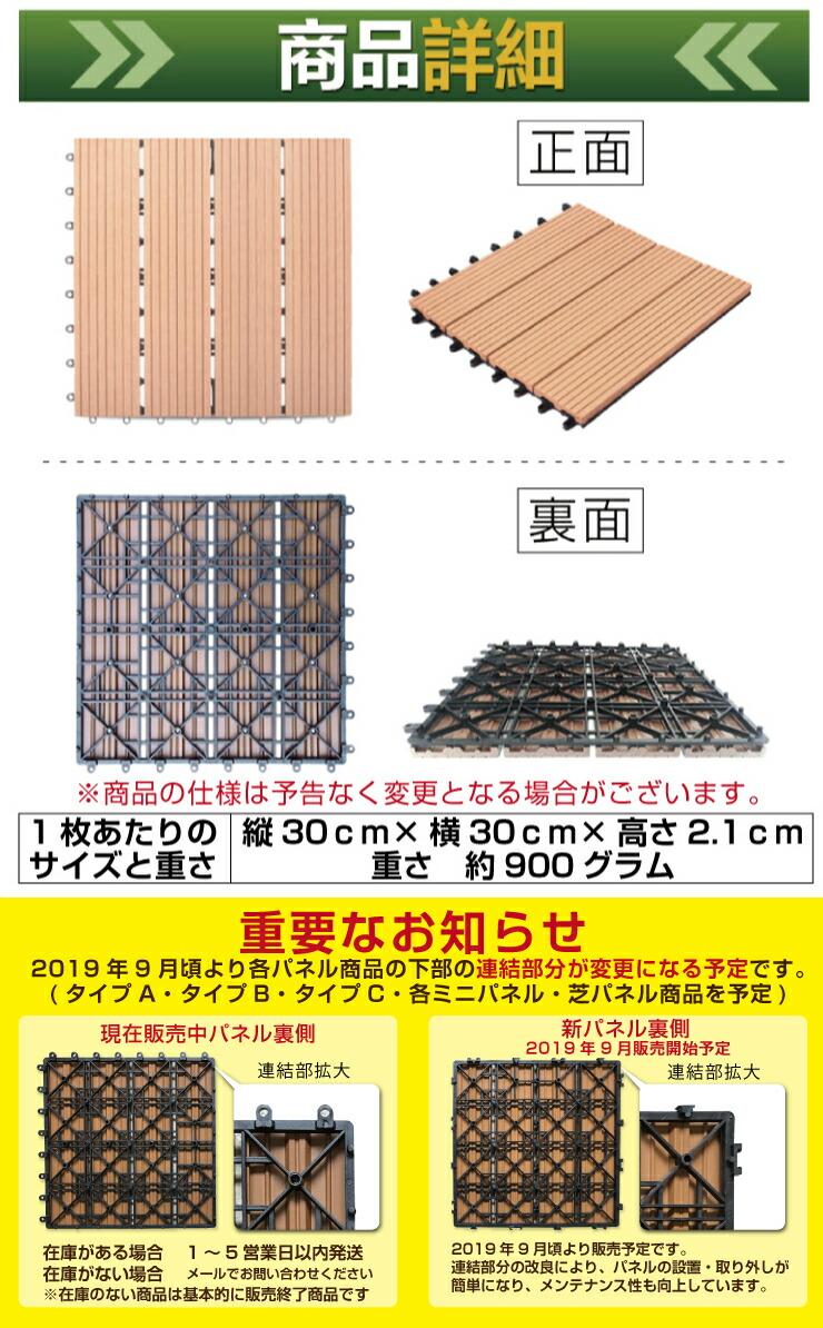 ウッドパネル ウッドタイル 人工木 樹脂 81枚セット