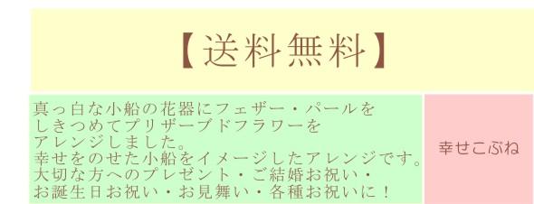 siawase_kobune2.jpg