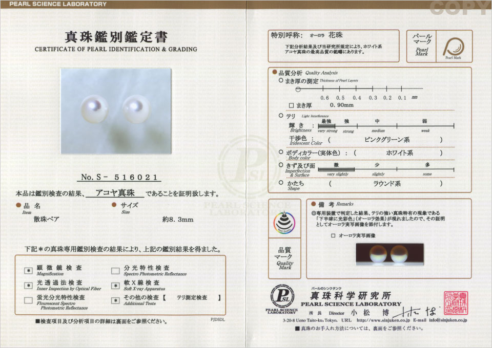 オーロラ花珠 アコヤ真珠イヤリング(またはピアス) S516021