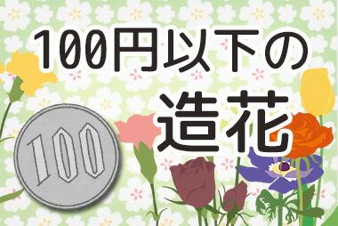 100円以下の造花!