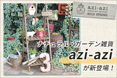 【azi-azi】新登場!