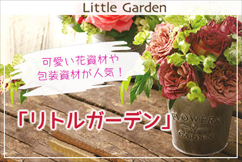 LittleGarden