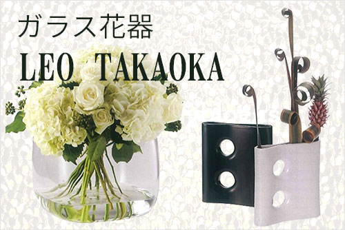 ガラス花器 LEO TAKAOKA
