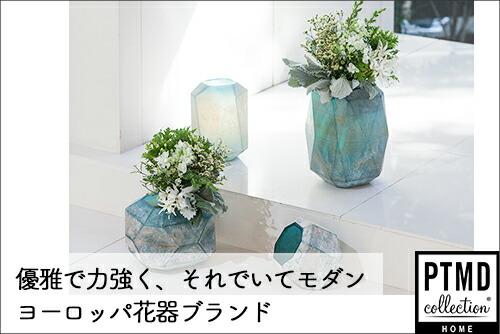 ヨーロッパ花器ブランド