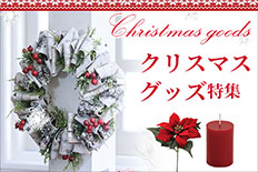 クリスマスグッズ特集