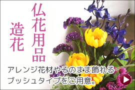 仏花用造花特集!