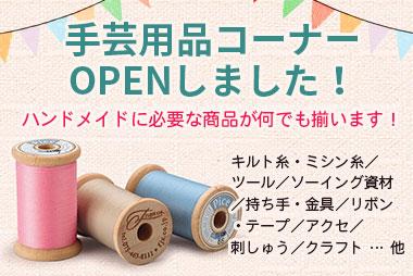 手芸用品コーナーOPEN!