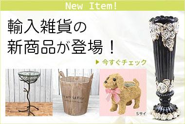 輸入雑貨の新商品が登場!