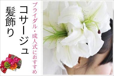 コサージュ・髪飾り特集