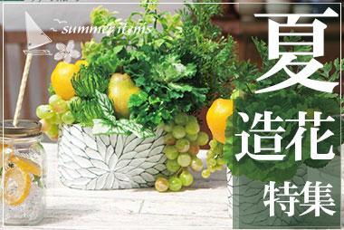 夏の造花特集
