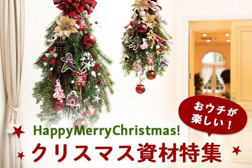 クリスマス資材特集