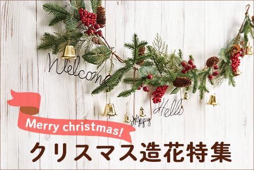 クリスマス造花特集