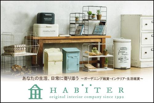HABITER(アビテ)
