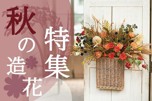 秋の造花特集