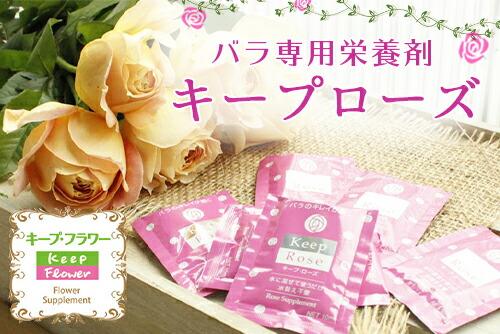 バラ専用栄養剤