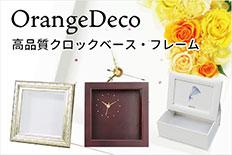 クロック型フレーム等 OrangeDeco