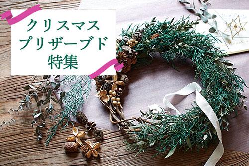 クリスマスプリザ特集