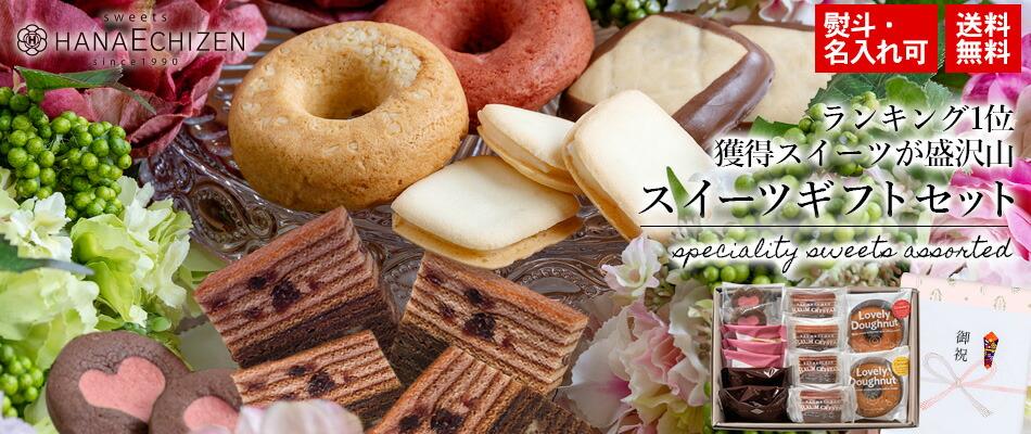 焼菓子スイーツセット