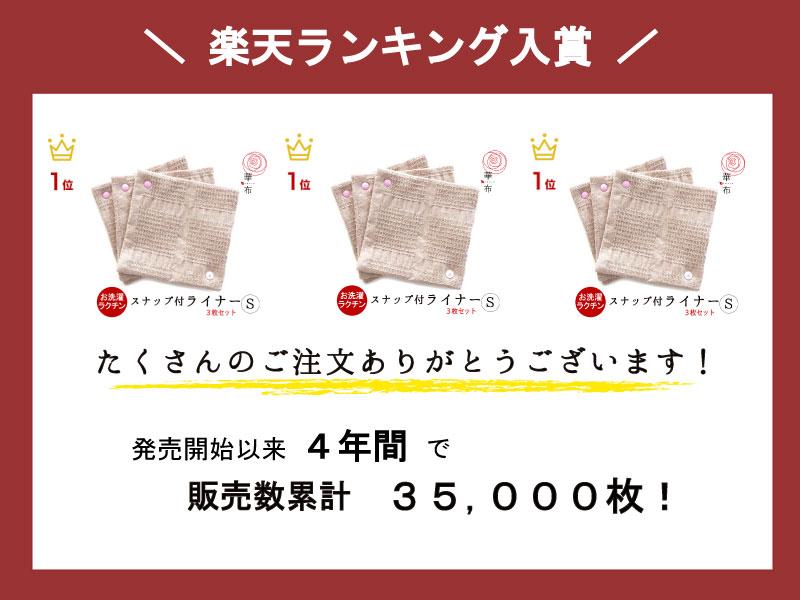 布ナプキン 布ライナー オーガニック おりもの ライナー セット 日本製 華布