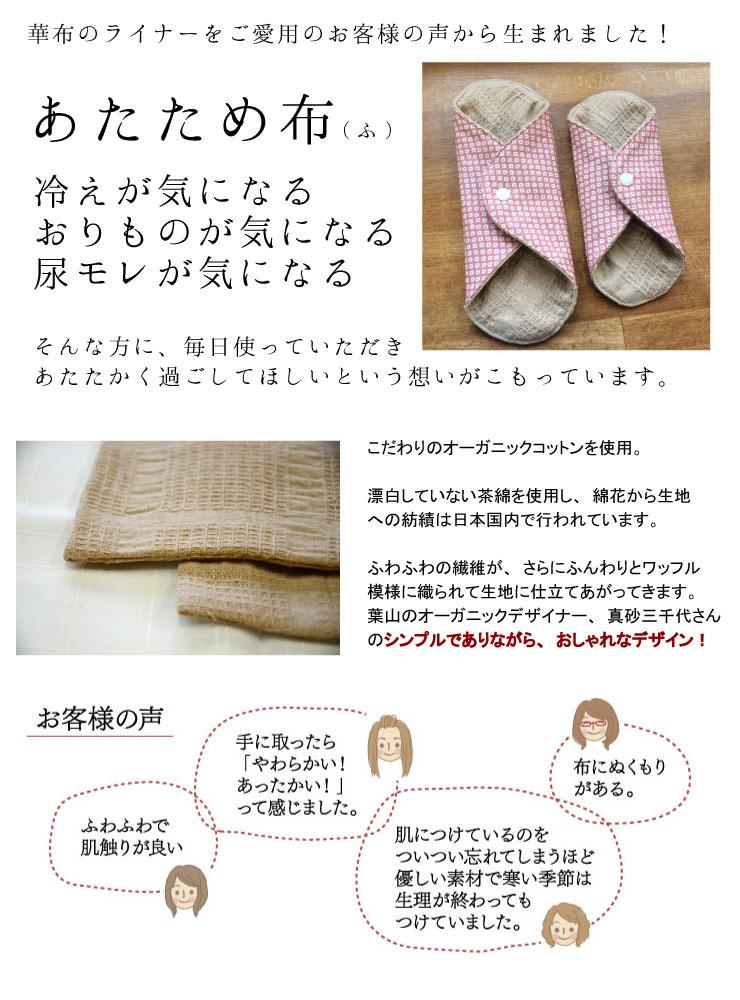布ナプキン 布ライナー オーガニック おりもの ライナー セット 日本製 華布 福袋 おりものライナー お試し
