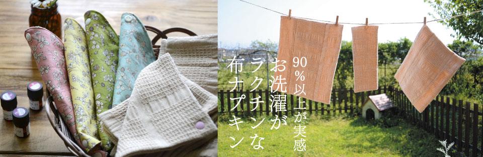 華布はお洗濯が簡単なのが特徴です!