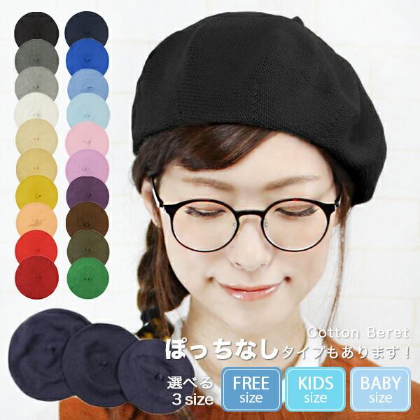ナチュラルコットンニットベレー帽