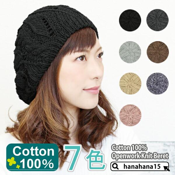【透かし編みコットンニットベレー帽