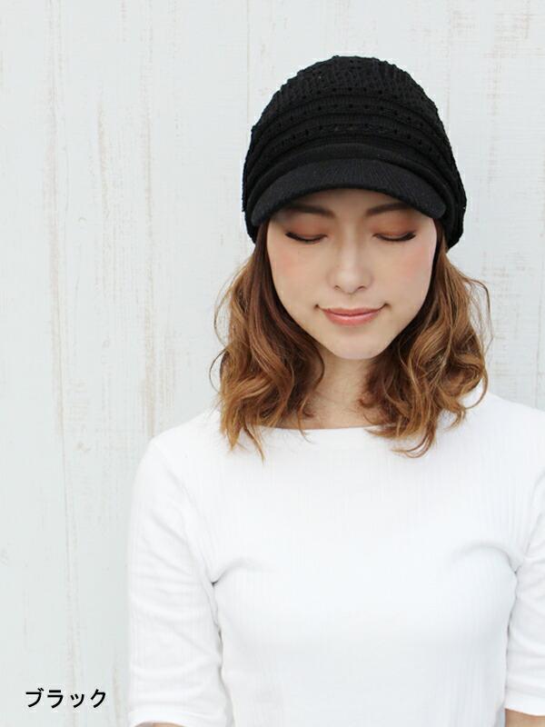 医療用ニット帽【ナチュラルコットン100%つば付き透かし編みニット帽】