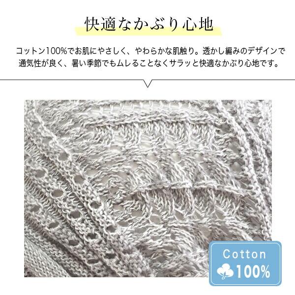 医療用ニット帽【ナチュラルコットン100%透かし編みニット帽】
