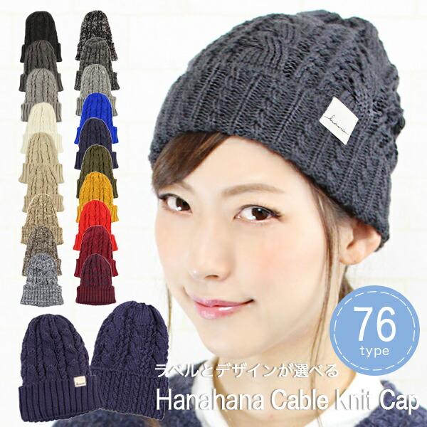 おすすめニット帽