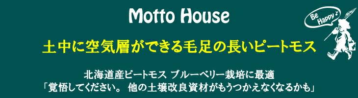 北海道ピートモス
