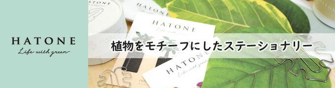 HATONE 文房具 おしゃれ 付箋 クリップ ファイル