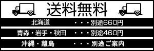 本商品は、送料無料です。北海道・沖縄・離島は別途660円、青森。岩手・秋田は別途460円頂戴致します。あらかじめご了承下さい。 レビューの書き方