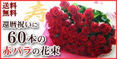 還暦祝いに赤バラ60本の花束