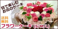 フラワーケーキ(S/M/L)