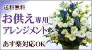 季節のお花のお供えアレンジメント