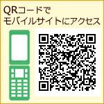QRコードでモバイルサイトへアクセス
