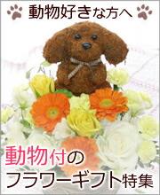 お花と一緒にキュートな動物をアレンジ♪