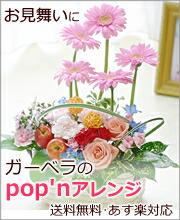 行きつけのお花屋さんの名物アレンジメント