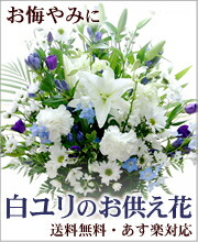 行きつけのお花屋さんオススメのお供え花