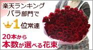 本数が選べるバラの花束