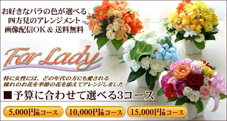 薔薇のアレンジ『ForLady』