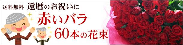 還暦のお祝いに、赤バラ60本の花束を